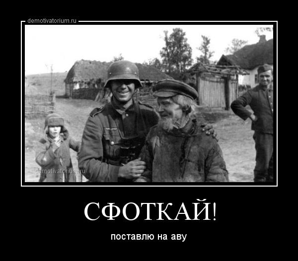 услугам немецкий солдат демотиватор всего гефилте-фиш