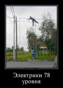 Демотиватор Электрики 78 уровня
