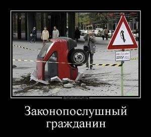 демотиватор Законопослушный гражданин  - 2013-10-15