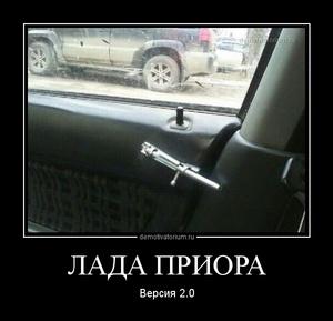 Демотиватор ЛАДА ПРИОРА Версия 2.0