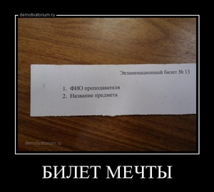 Демотиватор БИЛЕТ МЕЧТЫ