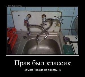 Демотиватор Прав был классик «Умом Россию не понять...»