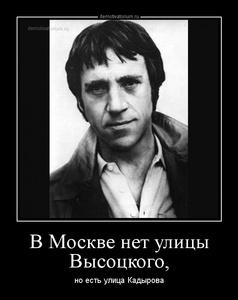 демотиватор В Москве нет улицы Высоцкого, но есть улица Кадырова - 2013-11-01