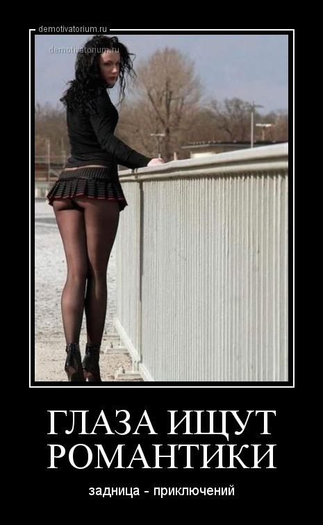 девушка ищет на жопу приключений