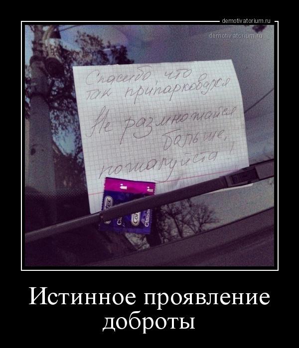 демотиватор Истинное проявление доброты  - 2013-11-07