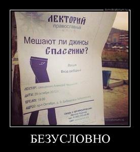 демотиватор БЕЗУСЛОВНО  - 2013-11-22