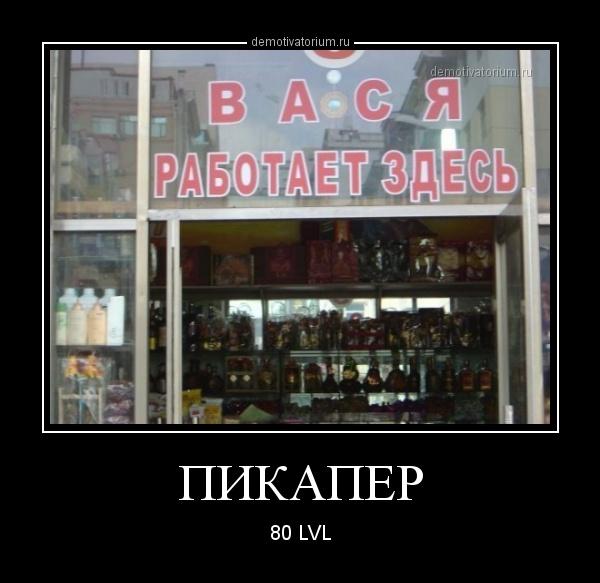 смотреть пора пикаперов русское