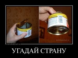 Демотиватор УГАДАЙ СТРАНУ