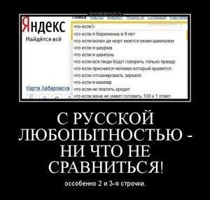 Демотиватор С РУССКОЙ ЛЮБОПЫТНОСТЬЮ - НИ ЧТО НЕ СРАВНИТЬСЯ! оссобенно 2 и 3-я строчки.