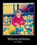 Демотиватор Забыли ребенка лет 70 назад... - 2013-12-27
