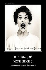 Демотиватор в каждой женщине должна быть своя безyменка