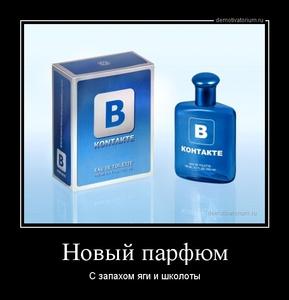 Демотиватор Новый парфюм С запахом яги и школоты
