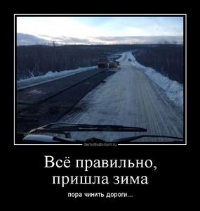 Демотиватор Всё правильно, пришла зима пора чинить дороги...