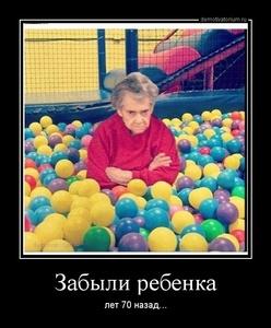 демотиватор Забыли ребенка лет 70 назад...