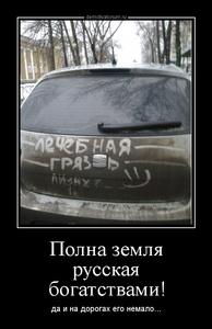 демотиватор Полна земля русская богатствами! да и на дорогах его немало...