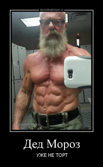 большей бородатые мужики демотиваторы нам