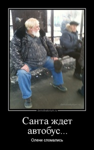 демотиватор Санта ждет автобус... Олени сломались