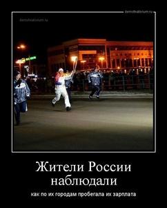 Демотиватор Жители России наблюдали как по их городам пробегала их зарплата