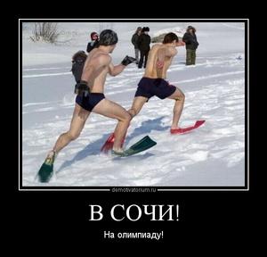 Демотиватор В СОЧИ! На олимпиаду!