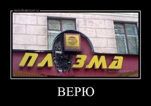 демотиватор ВЕРЮ  - 2014-1-08