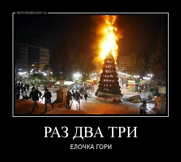 Как загорается елка на новый год