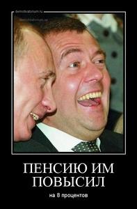 Демотиватор ПЕНСИЮ ИМ ПОВЫСИЛ на 8 процентов
