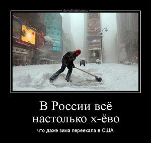 Демотиватор В России всё настолько х-ёво  что даже зима переехала в США