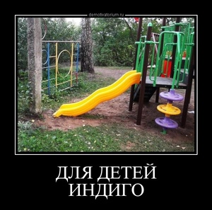 Демотиватор ДЛЯ ДЕТЕЙ  ИНДИГО