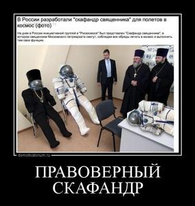 Демотиватор ПРАВОВЕРНЫЙ СКАФАНДР