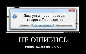 Демотиватор «НЕ ОШИБИСЬ Рекомендуется сменить ОС»