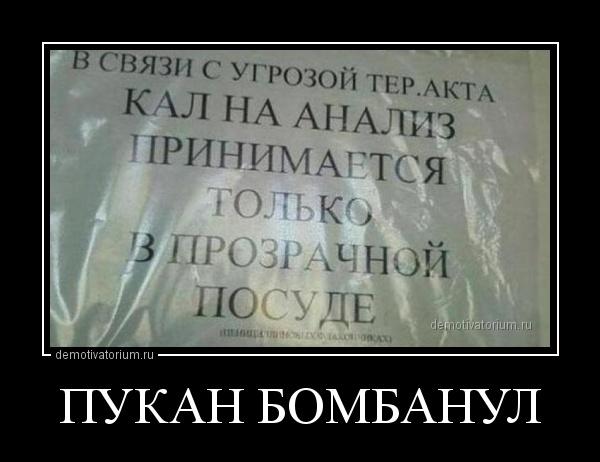 демотиватор ПУКАН БОМБАНУЛ  - 2014-1-19