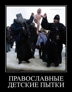 демотиватор ПРАВОСЛАВНЫЕ ДЕТСКИЕ ПЫТКИ  - 2014-1-19
