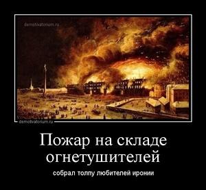 демотиватор Пожар на складе огнетушителей собрал толпу любителей иронии - 2014-1-16