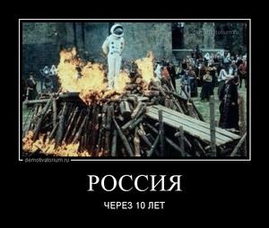 Демотиватор РОССИЯ ЧЕРЕЗ 10 ЛЕТ