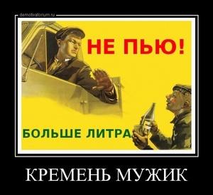 Демотиватор «КРЕМЕНЬ МУЖИК »