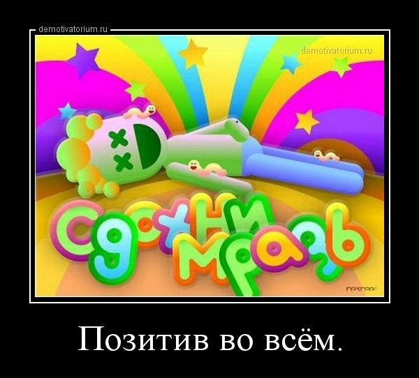 демотиватор Позитив во всём.  - 2014-1-25
