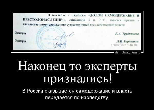 Русские на медведях демотиватор