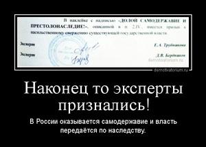 демотиватор Наконец то эксперты признались! В России оказывается самодержавие и власть передаётся по наследству. - 2014-1-26