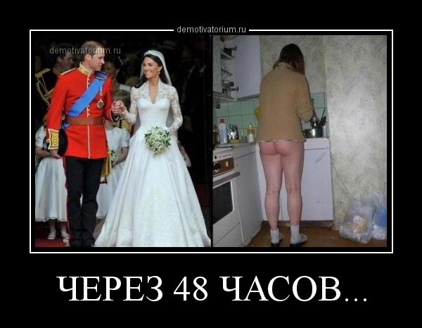 демотиватор ЧЕРЕЗ 48 ЧАСОВ...  - 2014-1-27