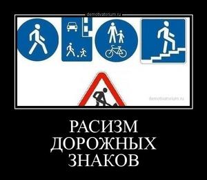 демотиватор РАСИЗМ ДОРОЖНЫХ ЗНАКОВ  - 2014-1-27