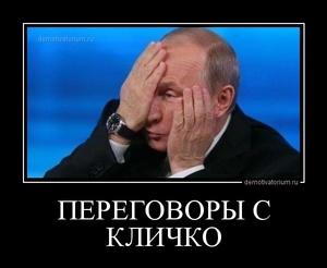 демотиватор ПЕРЕГОВОРЫ С КЛИЧКО  - 2014-1-27