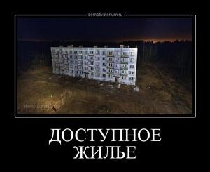 демотиватор ДОСТУПНОЕ ЖИЛЬЕ  - 2014-1-25