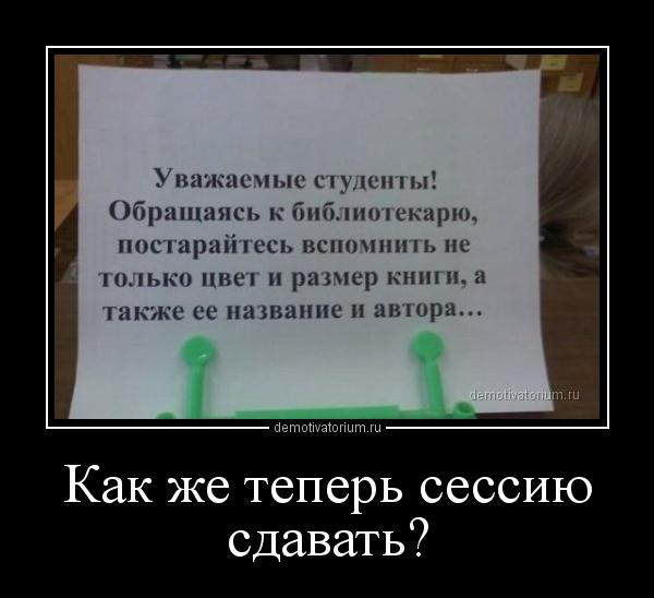 Русские студентки сдают сессию 10 фотография