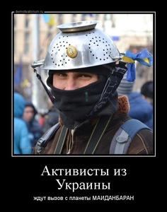 демотиватор Активисты из Украины ждут вызов с планеты МАЙДАНБАРАН - 2014-1-26