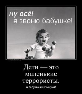картинки с надписями о детях