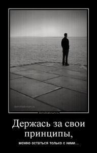 Демотиватор Держась за свои принципы, можно остаться только с ними...