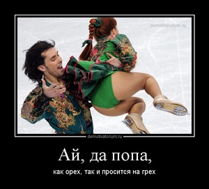 демотиватор Ай, да попа, как орех, так и просится на грех - 2014-2-04