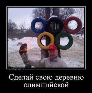 Демотиватор Сделай свою деревню олимпийской