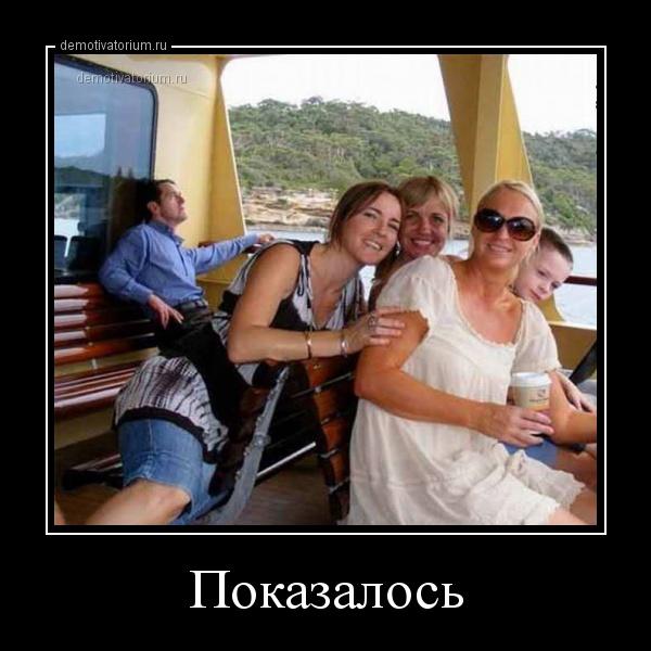 demotivatorium_ru_pokazalos_40107.jpg