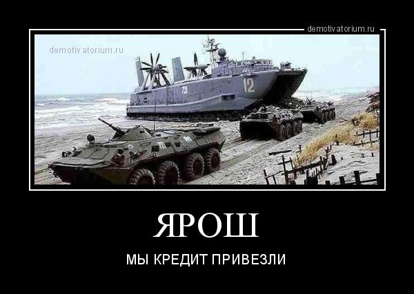 демотиватор ЯРОШ МЫ КРЕДИТ ПРИВЕЗЛИ - 2014-2-27